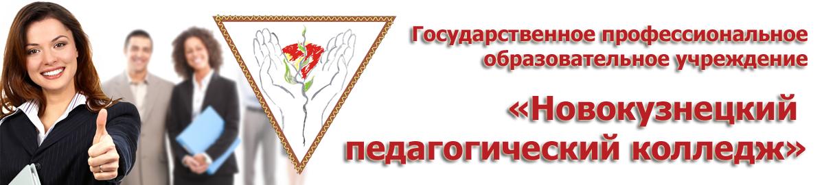 Государственное профессиональное образовательное учреждение «Новокузнецкий педагогический колледж»